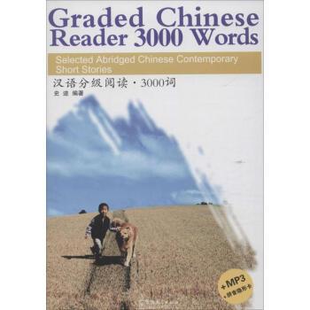 汉语分级阅读 3000词.jpg