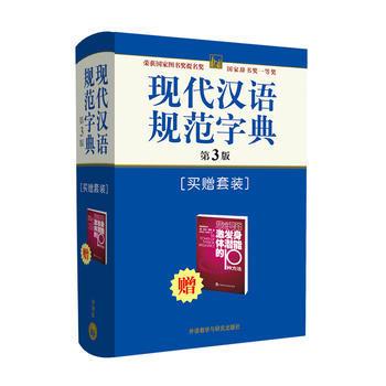 现代汉语规范字典(第三版)买赠套装.jpg