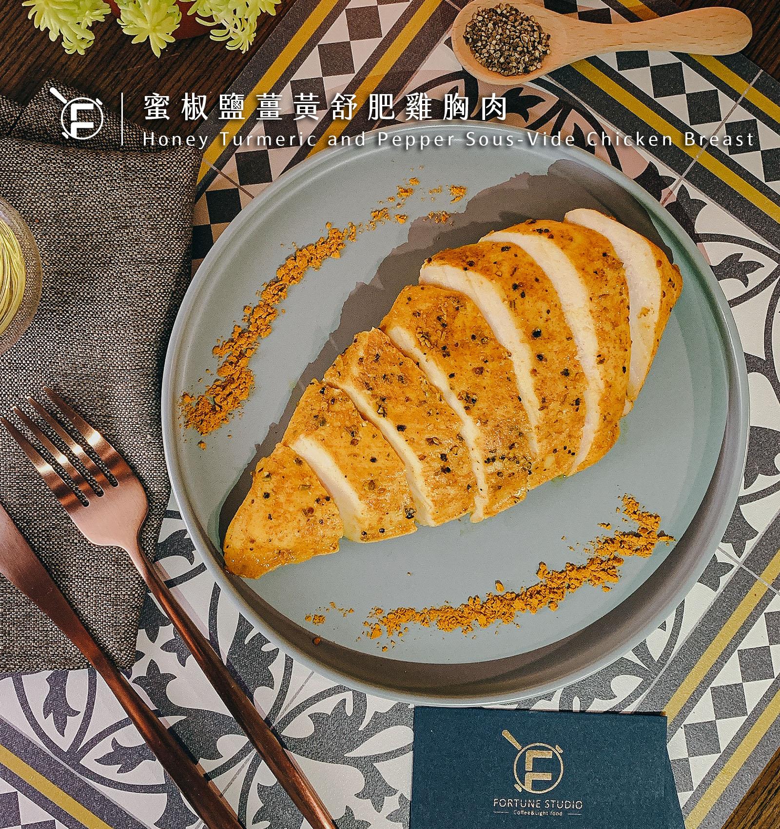 蜜椒鹽薑黃舒肥雞胸肉.jpg