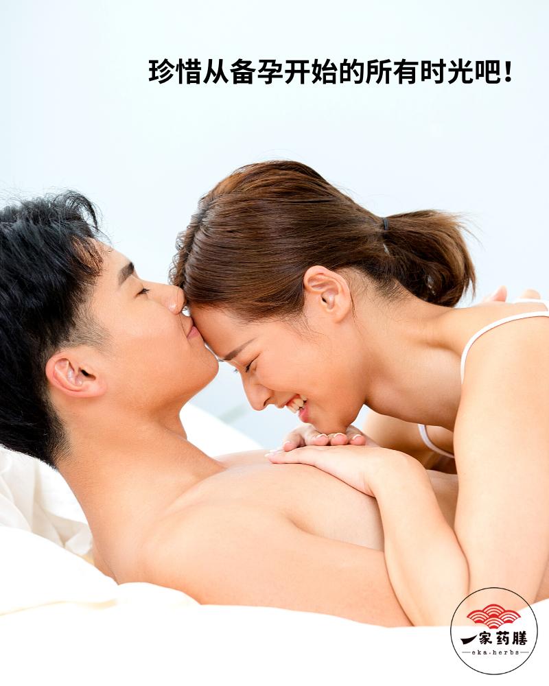 珍惜备孕时光.png