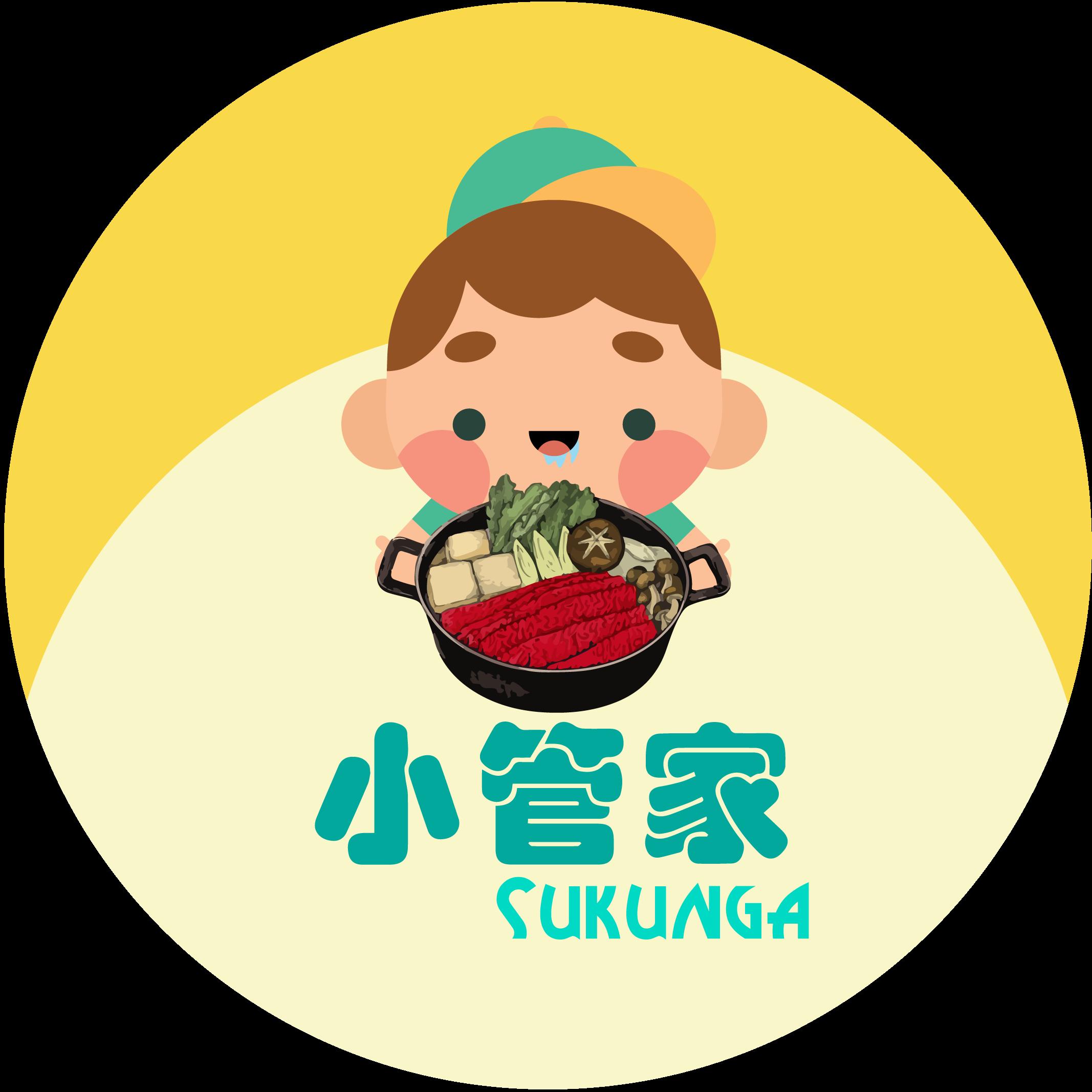 小管家外卖火锅 Sukunga Hotpot
