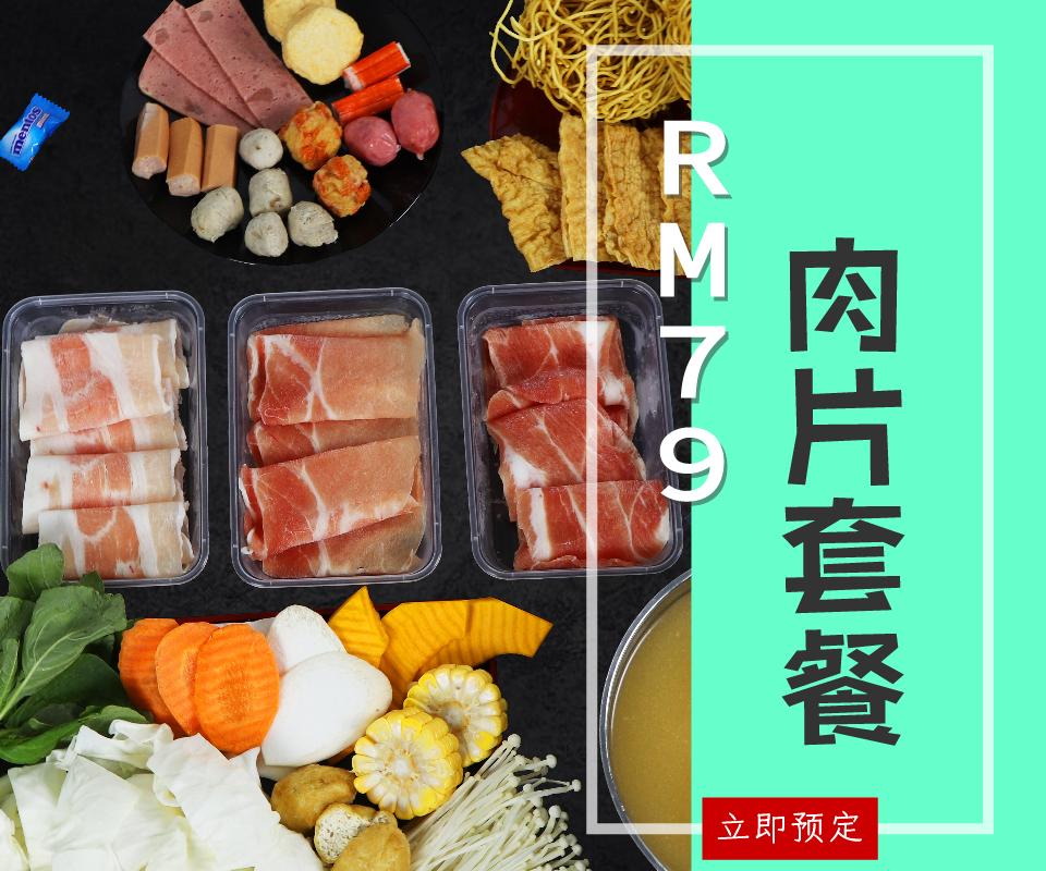 小管家RM79肉片套餐.jpg