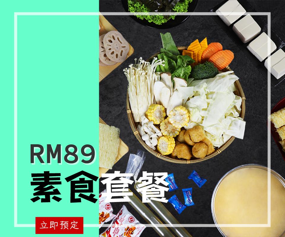 小管家RM89素食套餐.jpg