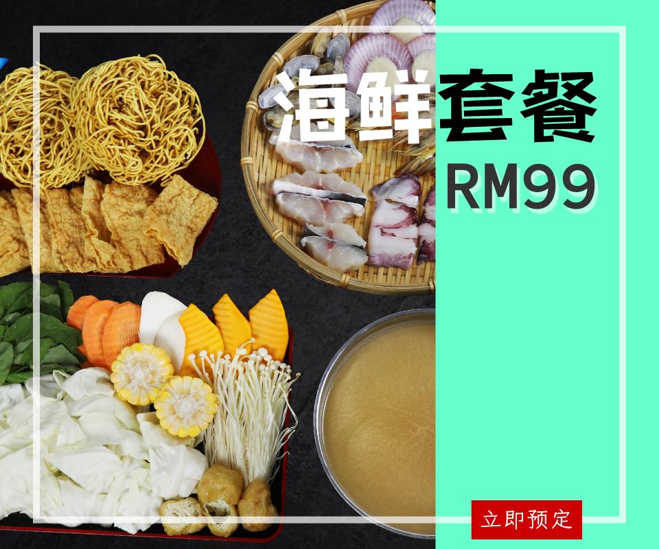 小管家RM99海鲜套餐.jpg