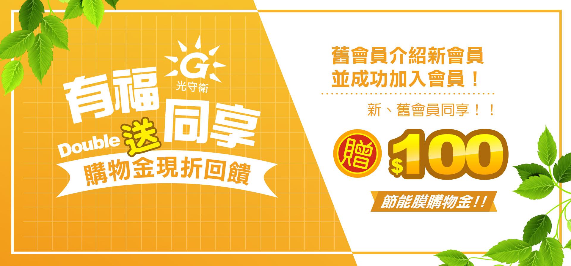 隔熱專家|台灣節能膜 | 會員推薦活動