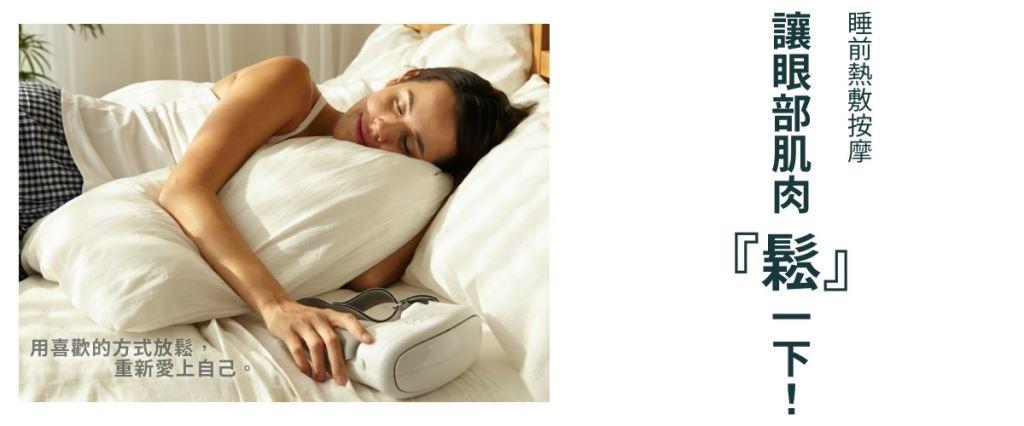 Aurai_rio_water_eye massager_sleep.jpg