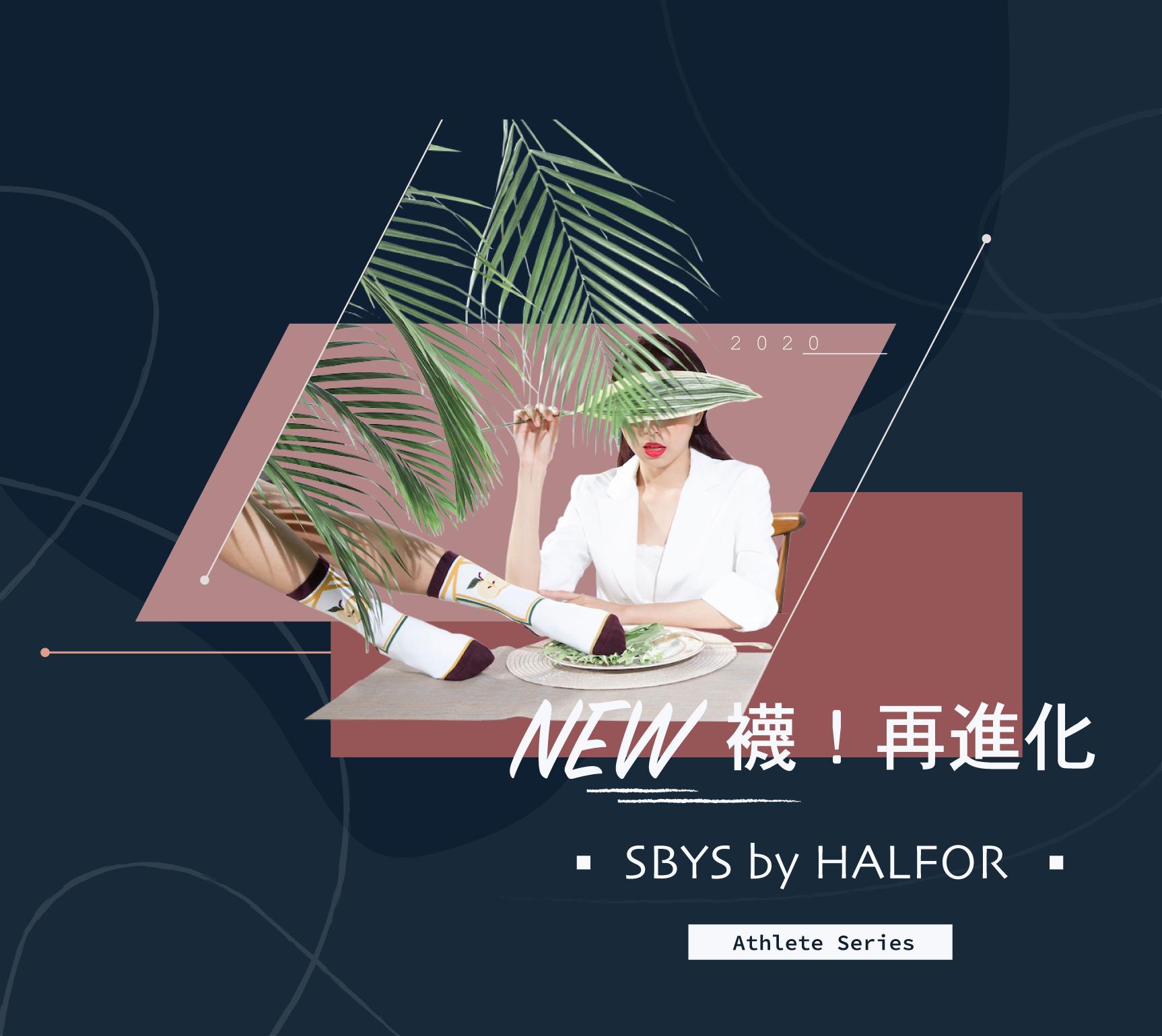 HALFOR|台灣機能設計襪品牌 |