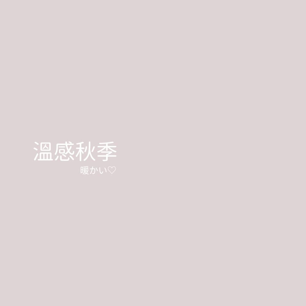 溫感秋季.jpg