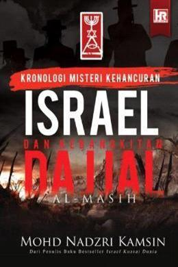 Israel dan kebangkitan dajjal.jpg
