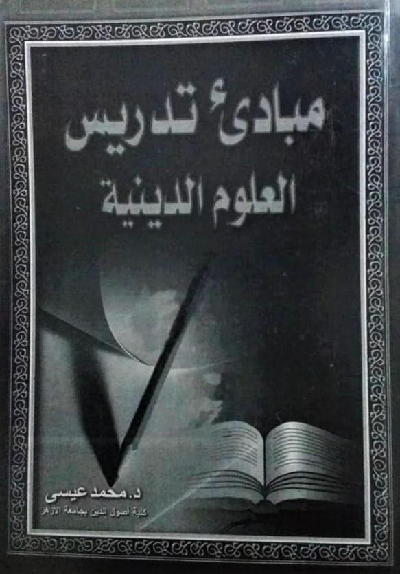 Mabadi' tadris Arab 15.jpeg