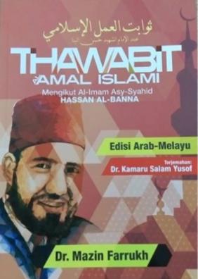 Thawabit Amal Islami.PNG