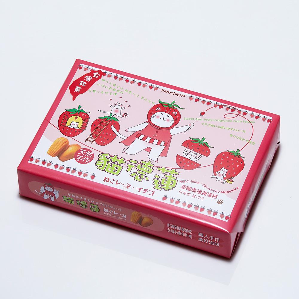 草莓馬德蓮.jpg