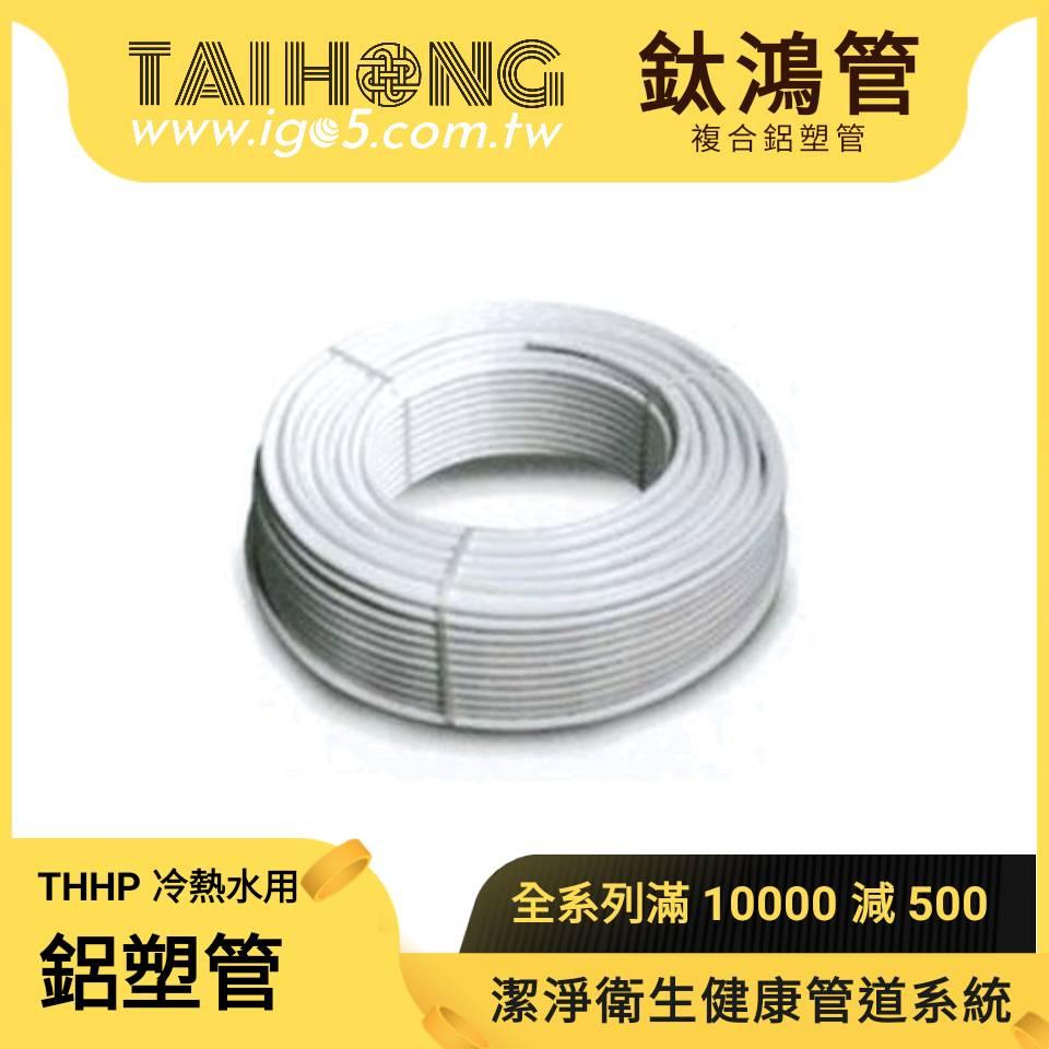 鈦鴻鋁塑管