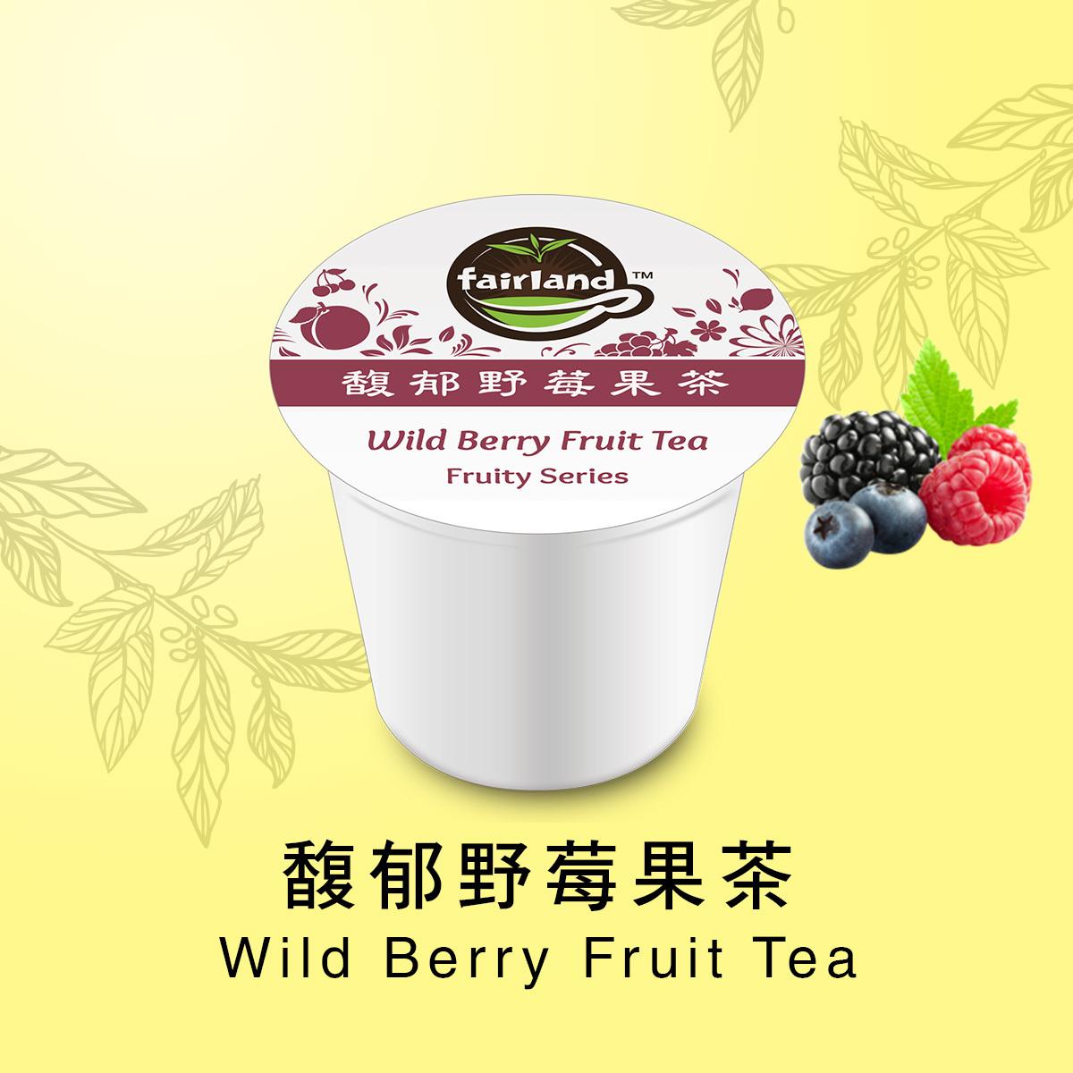 斐然莊園-馥郁野莓果茶 Wild Berry Fruit Tea.jpg