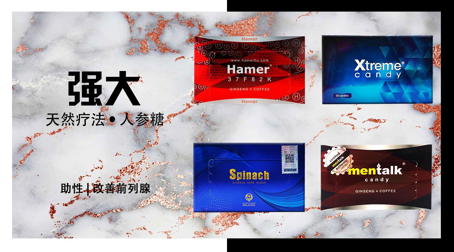 马来西亚汗马精力糖悍马糖-Hamer Candy |