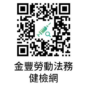 金豐勞動法務健檢網(二維碼).png