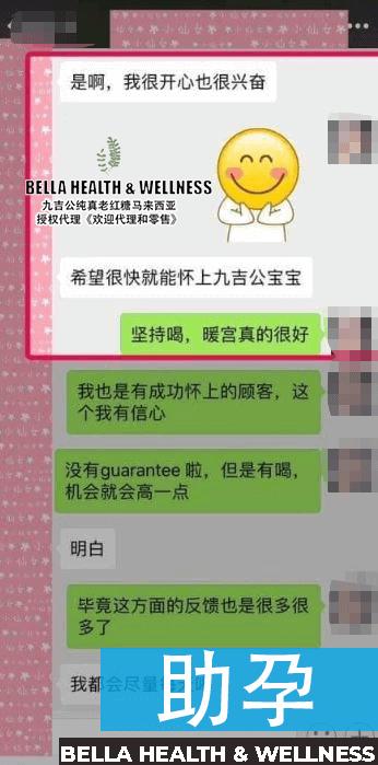 九吉公老红糖见证-帮助怀孕.png