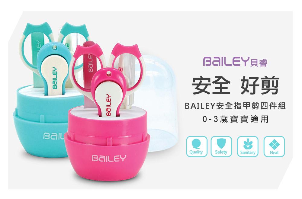 BAILEY寶寶安全指甲剪4件組