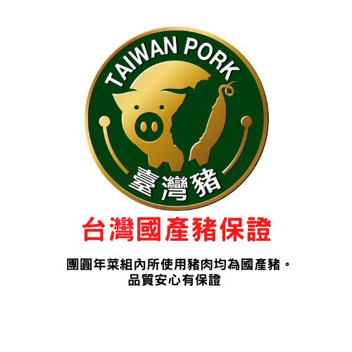 台灣國產豬 保證-4.png