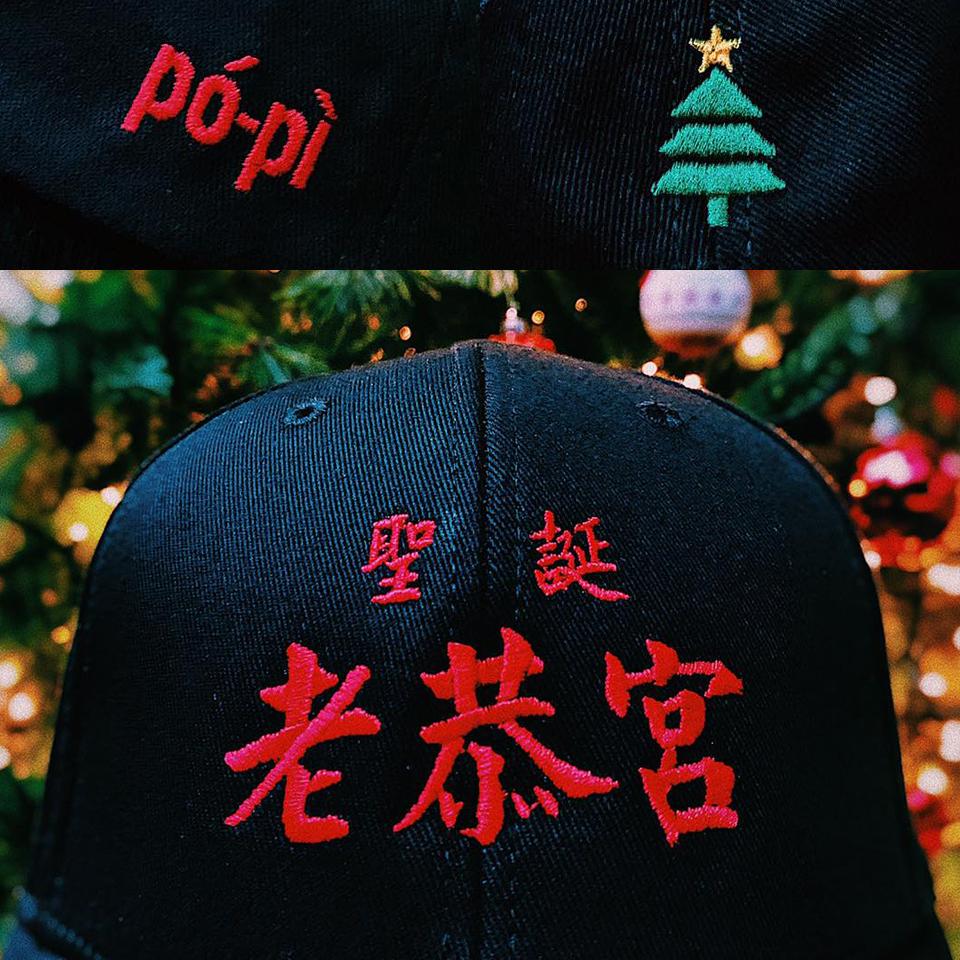 聖誕老恭宮帽拷貝.jpg