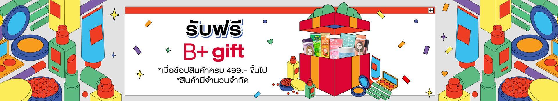 รับฟรีB+gift