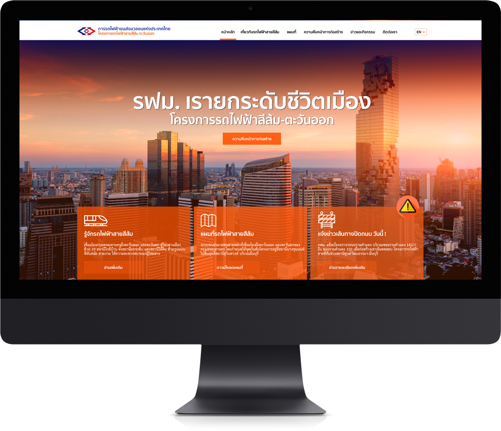 Degito Portfolio MRTA Orange Line East Website Design and Development
