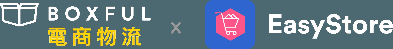 Boxful X Easystore