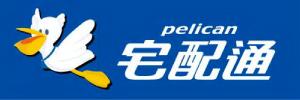 pelican 宅配通