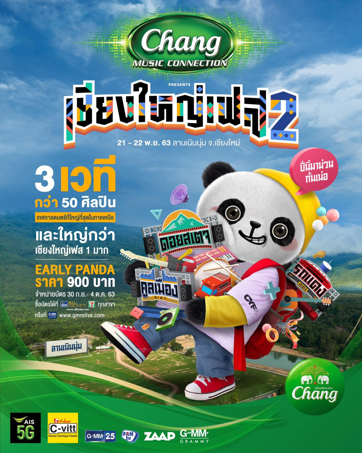 """Chang Music Connection Presents """"เชียงใหญ่เฟส 2"""""""