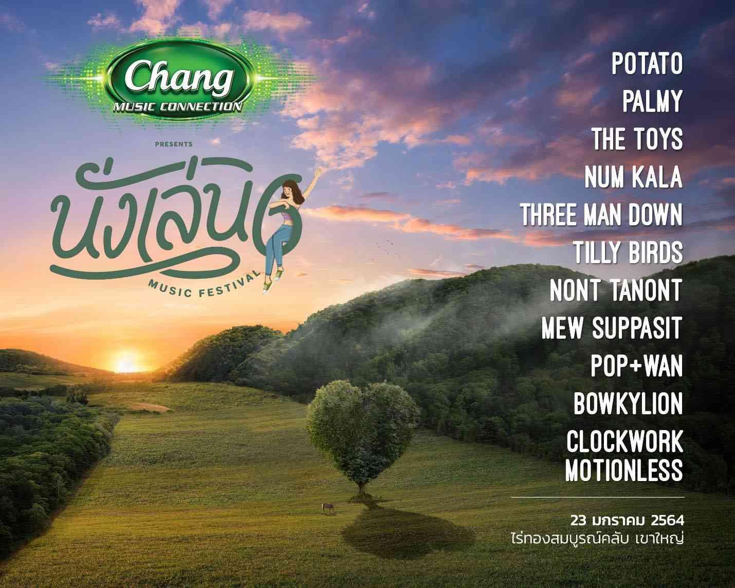 "Chang Music Connection Presents "" นั่งเล่น MUSIC FESTIVAL 6 """