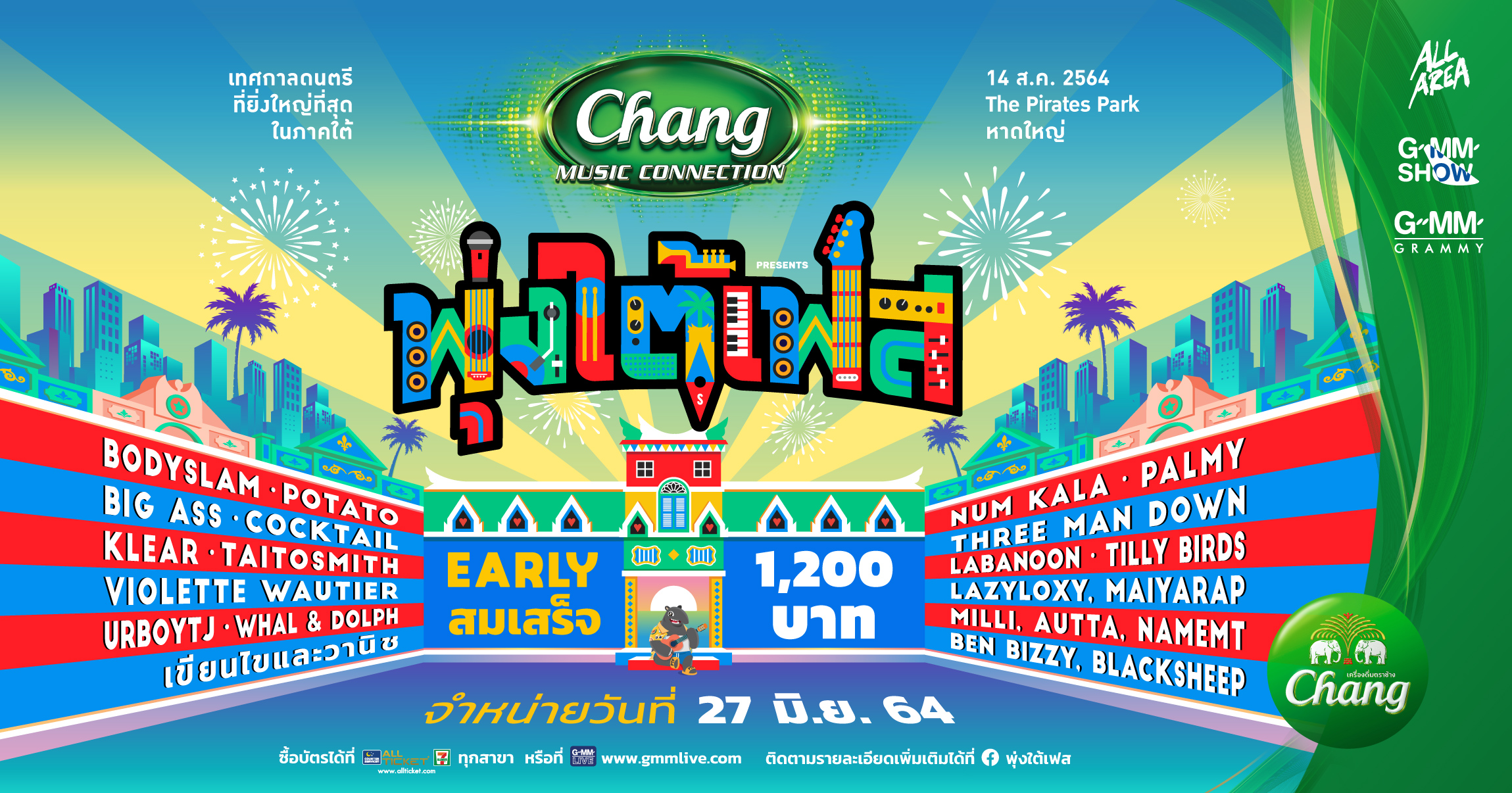"""Chang Music Connection Presents """"พุ่งใต้เฟส"""""""