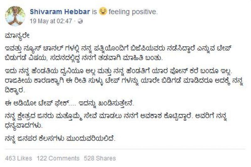 (Facebook   Screengrab   shivaramhebbar.inc)