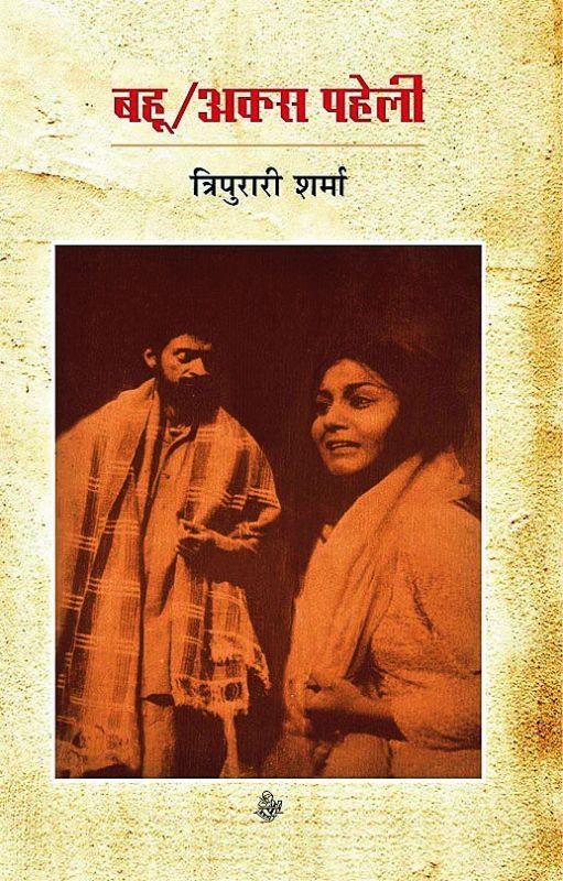 Bahu, Image Credit: Hindi Book Centre