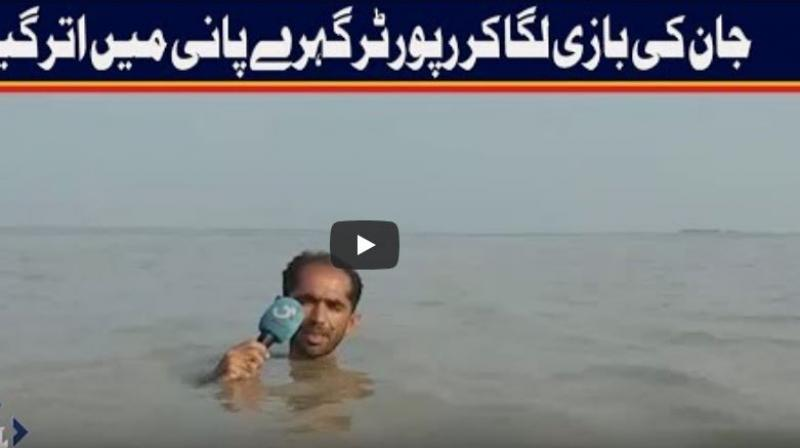 Sharing the video online about their reporter, identified as Azadar Hussain, the channel wrote, 'Pakistani Reporter in Flood Water, risks his life in danger to perform his duties.' (Photo: video screengrab)