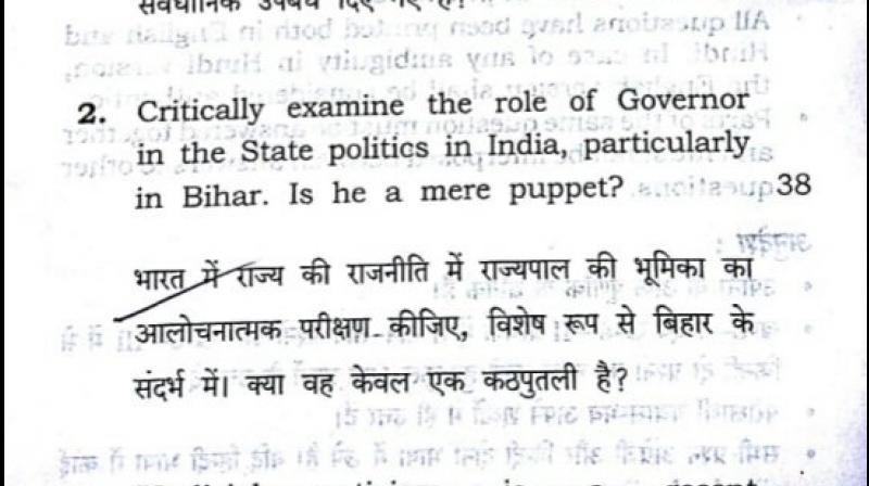 The question was in the General Knowledge paper of the main examination. (Photo: ANI   Twitter)
