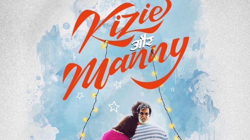 Kizzie Aur Manny poster.