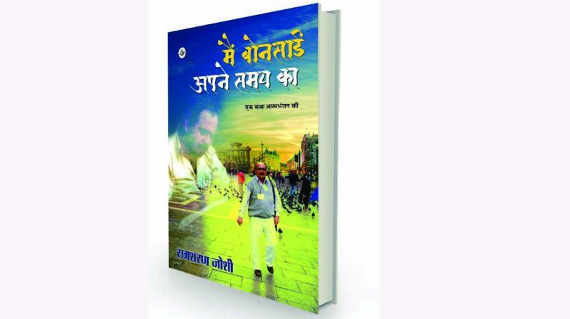 Mein Bonsai Apne Samay Ka (Hindi) By Ramsharan Joshi Rajkamal Prakashan, Rs 399