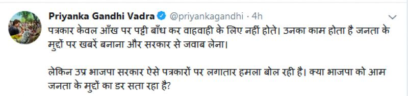 Priyanka Gandhi's tweet hitting out at the UP government. (Photo: Twitter | @PriyankaGandhi)