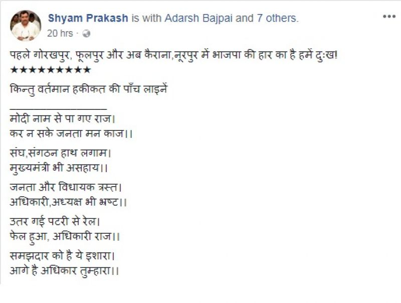 (Facebook   Screengrab   Shyam Prakash)