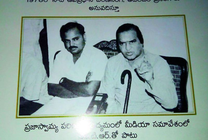With then AP Chief Minister NTR