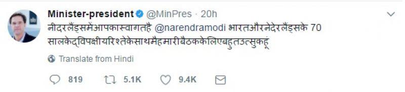 Dutch PM Mark Rutte's initial tweet to Modi (Photo: Twitter)