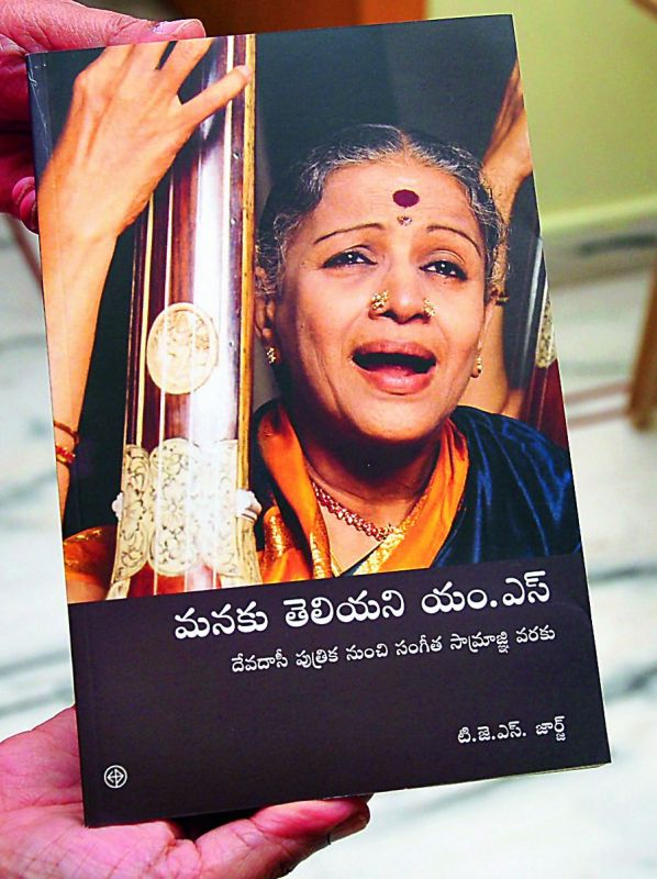 The book Manaku Teliyani MS will be launched at a Manthan event.