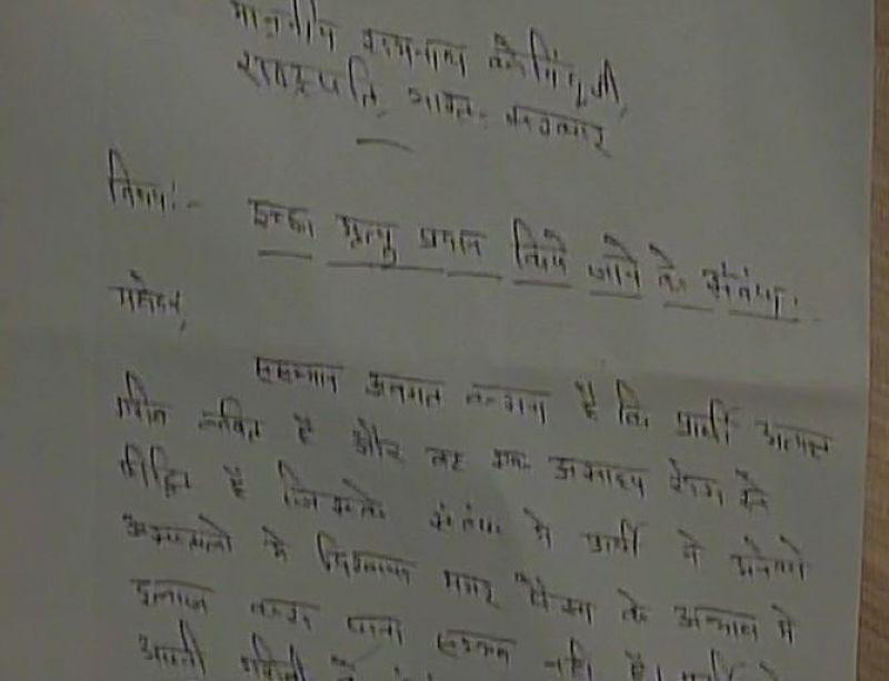 Kanpur woman writes to President Ram Nath Kovind. (Photo: ANI   Twitter)