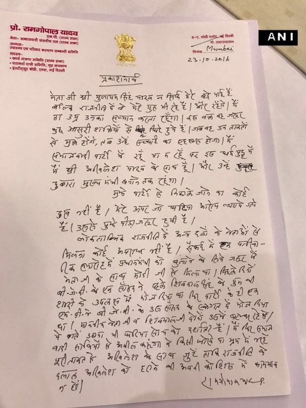 Ramgopal Yadav's statement after being expelled from the party.