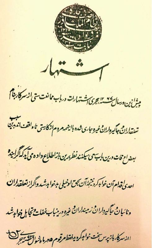 Proclamation on the abolition of Sati issued by the Nizam VI, Mir Mahbub Ali Khan.
