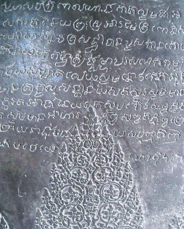 Ancient Tamil at Angkor Wat