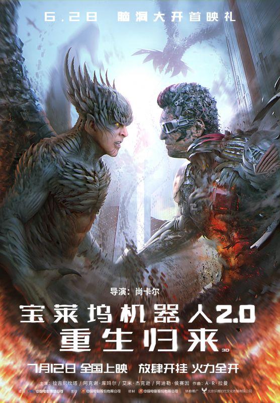 2.0 China poster.