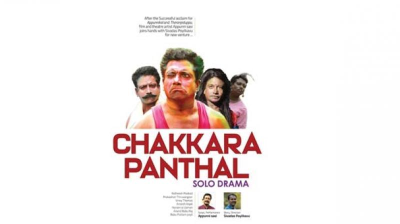 Chakkarapanthal