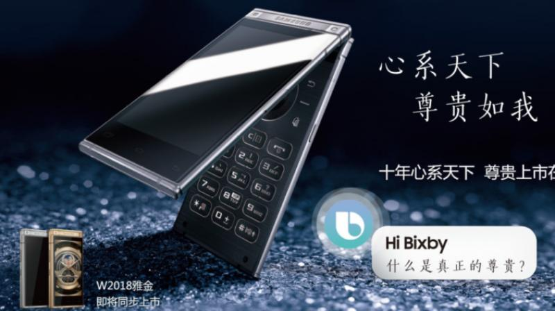 Samsung W2018 clamshell phone goes official