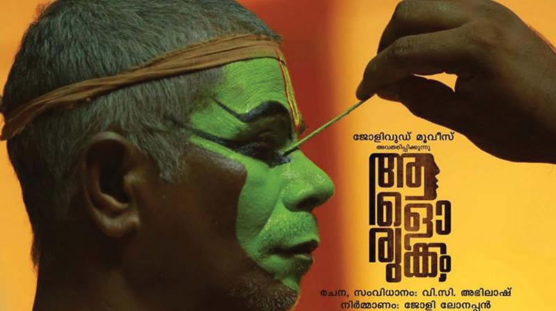 Aalorukkam movie review: Avoid...